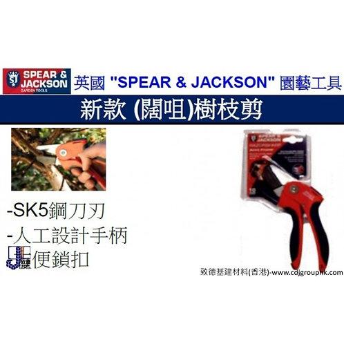 """英國""""SPEAR JACKSON""""-新款(闊咀)樹枝剪-SJ7058AP"""