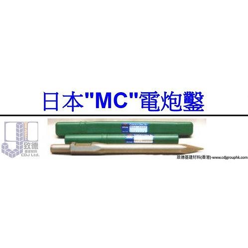 """日本""""MC""""-電炮鑿(電炮尖)電炮鑿咀-MCSC"""