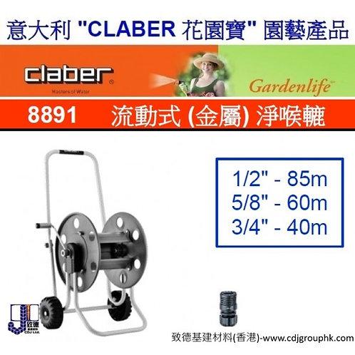 """意大利""""CLABER""""花園寶-流動式(金屬)淨喉轆-CLA8891"""