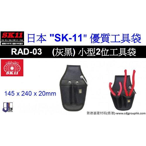 """日本""""SK11""""優質工具袋-小型2位工具袋(灰黑)-RAD03"""