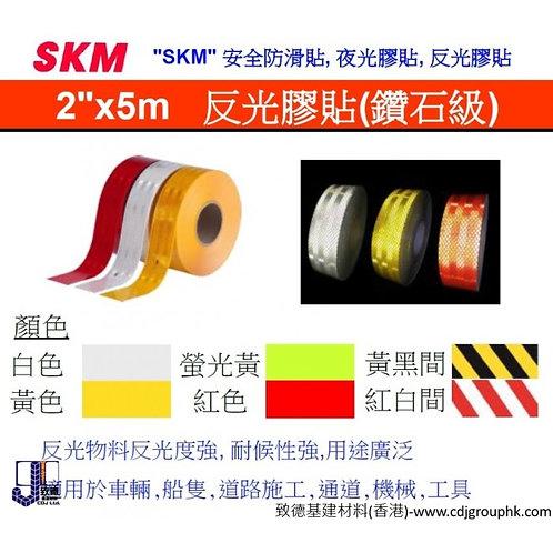 """中國""""SKM""""-2吋x5米-反光膠貼(鑽石級)-XCRT"""