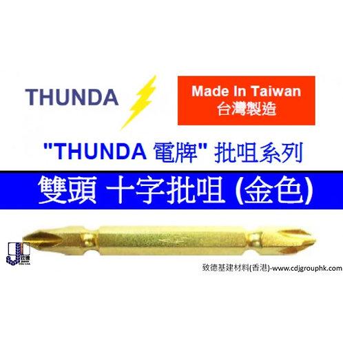 """台灣""""THUNDA""""電牌-雙頭十字批咀(金色)-TUDG"""