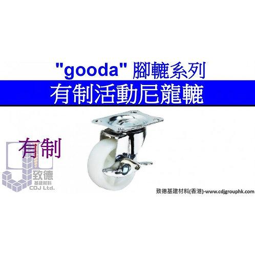 """中國""""GOODA""""-有制活動尼龍轆-GCBP"""