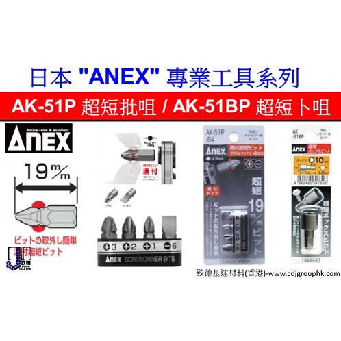 """日本""""ANEX""""-超短批咀+超短卜咀-AK51P+AK51BP"""