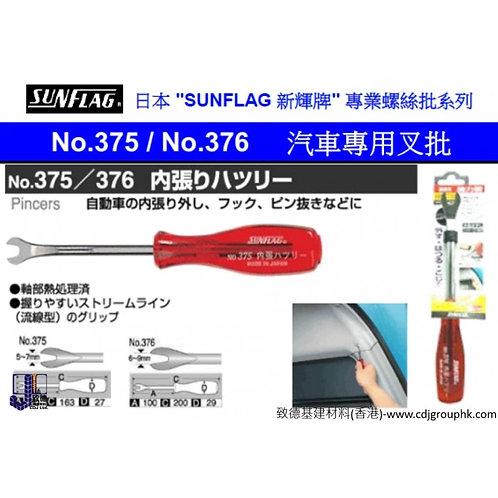 """日本""""SUNFLAG""""新輝牌-汽車專用叉批-SUG375-376"""