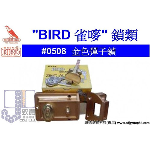 """中國""""BIRD""""雀嘜鎖類-金色彈子鎖-WB508"""
