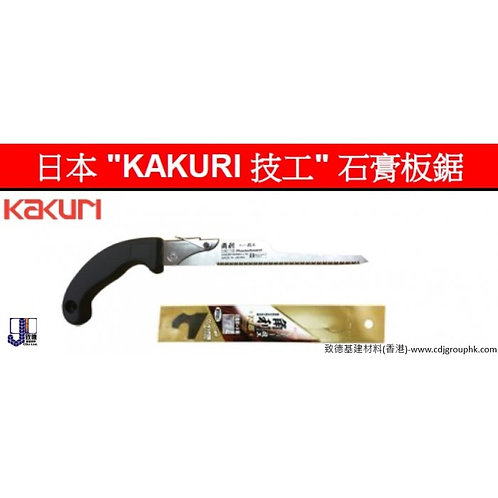 """日本""""KAKURI""""技工-135mm石膏板鋸-KR53113435"""