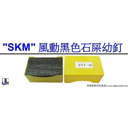 """中國""""SKM""""-風動黑色石屎幼釘-XCNSF"""