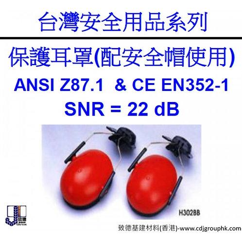 台灣-保護耳罩(配安全帽使用)-HCH302BB
