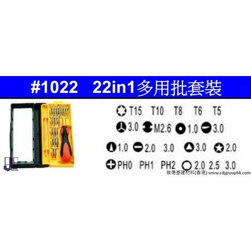 中國-22件多用批套裝-GLA1022