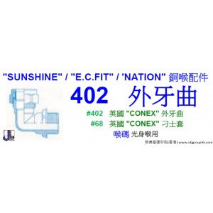 """SUNSHINE""-""E.C.FIT""-""NATION""銅喉配件-402外牙曲-ECF402"