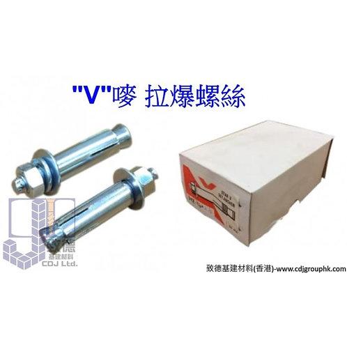 """中國""""V嘜""""-3/16吋x1~5-8吋至1/2吋x4吋-拉爆螺絲(套筒拉爆)Sleeve Anchor-VBA"""