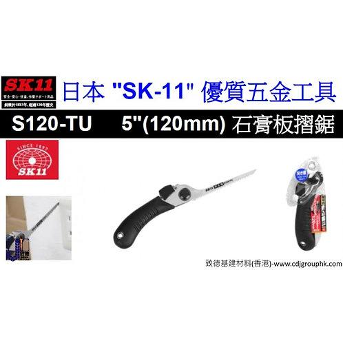 """日本""""SK11'優質工具-5吋石膏板摺鋸-SK1S120TU"""