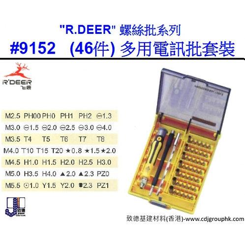"""中國""""RDEER""""飛鹿-(46件)多用電訊批套裝-ROD9152"""