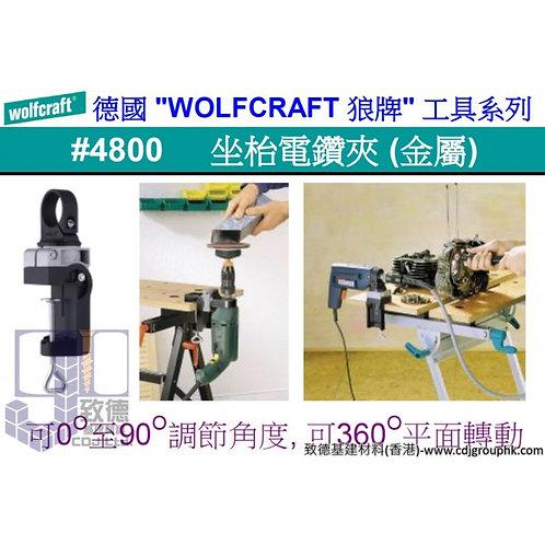 """德國""""WOLFCRAFT""""狼牌-坐枱電鑽夾(金屬)-WOL4800"""
