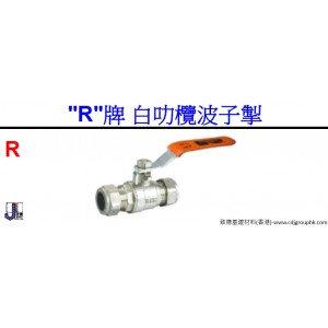 """中國""""R""""牌-白叻欖波子掣-RR05"""