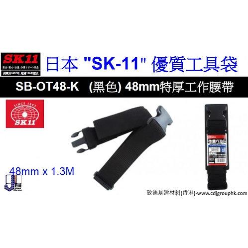 """日本""""SK11""""優質工具袋-48mm特厚工作腰帶(黑色)-SBOT48K"""