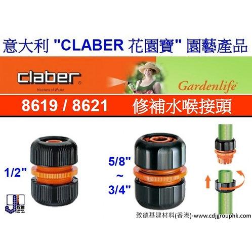 """意大利""""CLABER""""花園寶-修補水喉接頭-CLA86198621"""
