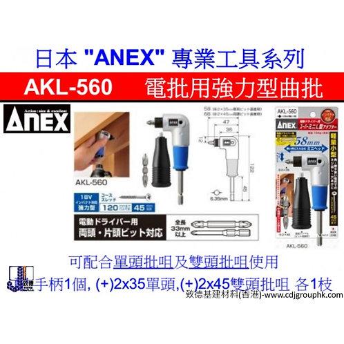 """日本""""ANEX""""-電批用強力型曲批-ANEAKL560"""