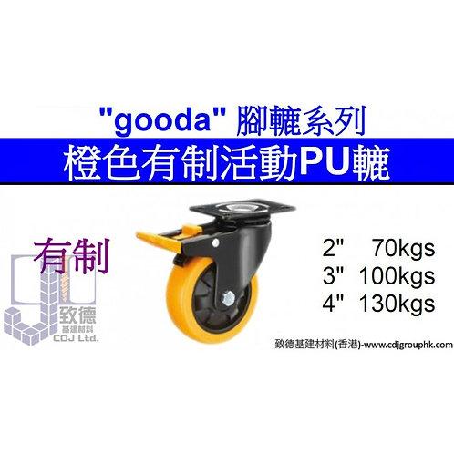 """中國""""GOODA""""-橙色有制活動PU轆-GC357"""