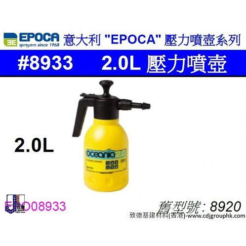 """意大利""""EPOCA""""-2.0L壓力噴壺-CLA8933"""