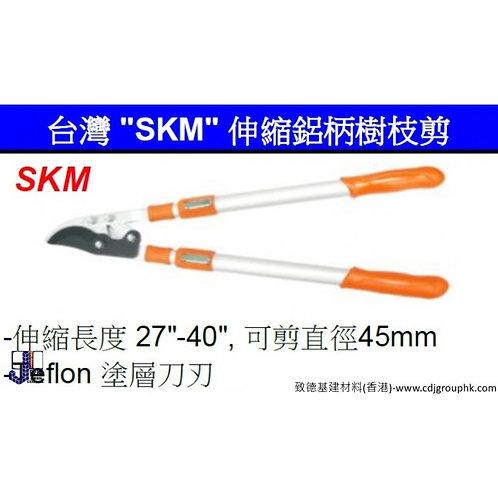 """台灣""""SKM""""-伸縮鋁柄樹枝剪-XAT0222"""