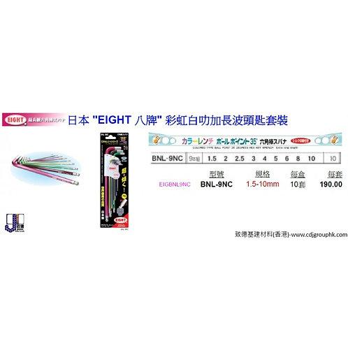 """日本""""EIGHT""""八牌-彩虹白叻加長波頭匙套裝-EIGBN"""