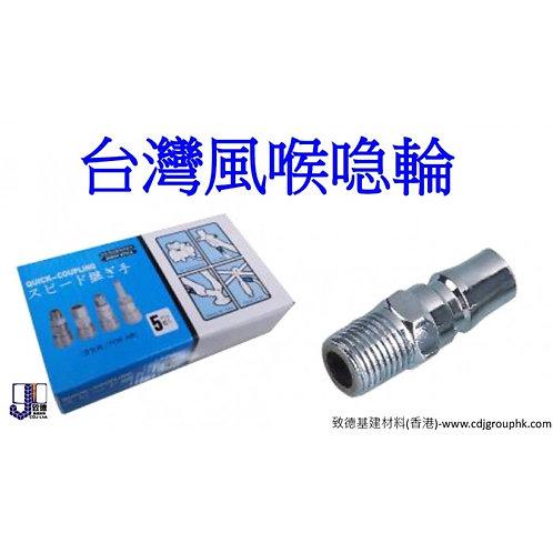 台灣-風喉喼輪-公外牙-TWPM
