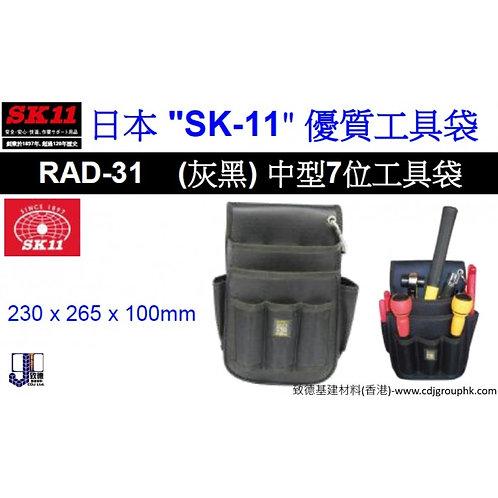 """日本""""SK11""""優質工具袋-中型7位工具袋(灰黑)-RAD31"""