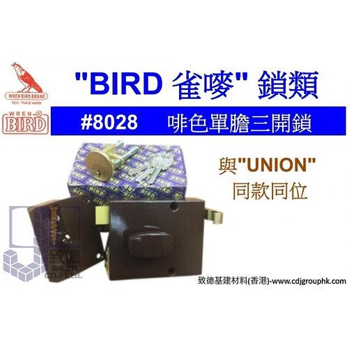 """中國""""BIRD""""雀嘜鎖類-啡色單膽三開鎖-WB8028"""