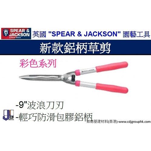 """英國""""SPEAR JACKSON""""-新款鋁柄草剪-SJ55509P"""