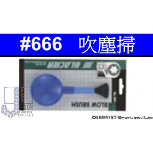 中國-吹塵掃-GLA666