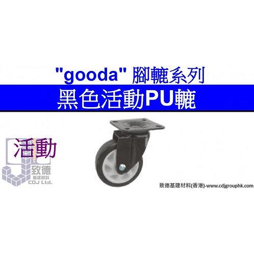 """中國""""GOODA""""-黑色活動PU轆-GC226"""