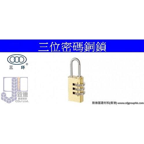 """中國""""三環""""-三位密碼銅鎖-TC3030"""