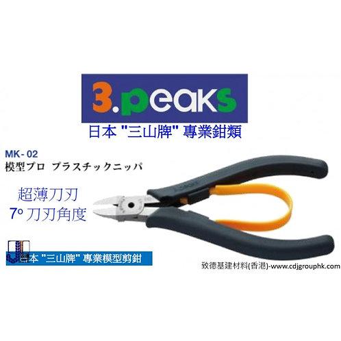 """日本""""3PEAK""""三山牌不銹鋼專業模型剪鉗-3PMK"""