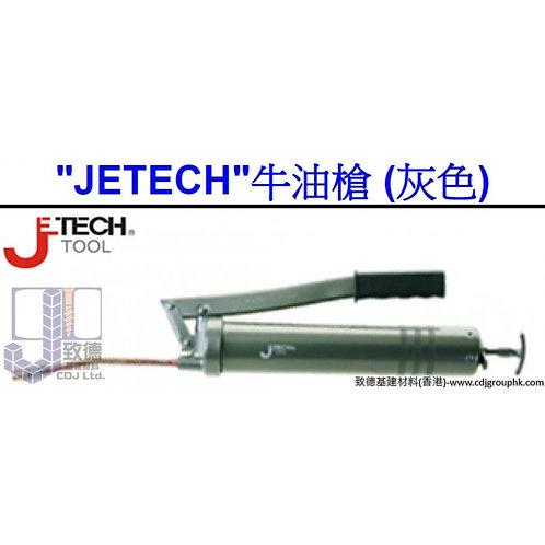 """中國""""JETECH""""-牛油槍/黃油槍(灰色)-JETGG"""