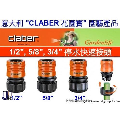 """意大利""""CLABER""""花園寶-1/2吋,5/8吋,3/4吋停水快速接頭-CLA86038605"""