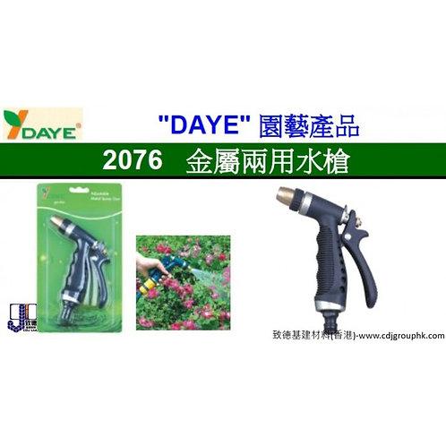"""中國""""DAYE""""-金屬兩用水槍-DAY2076"""