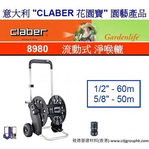 """意大利""""CLABER'花園寶-流動式淨喉轆-CLA8980"""