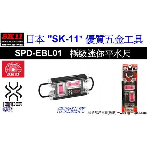 """日本""""SK11""""優質工具-極級迷你平水尺-SPDEBL01"""