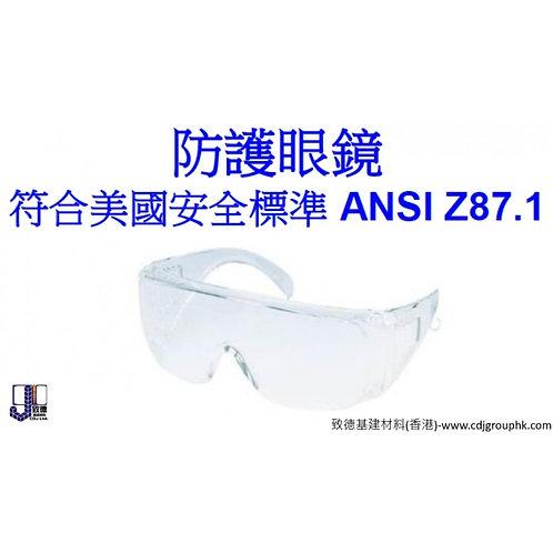 台灣-防護眼鏡(透明)-P660