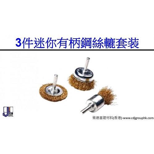 中國-三件迷你有柄鋼絲轆套裝-HICWB