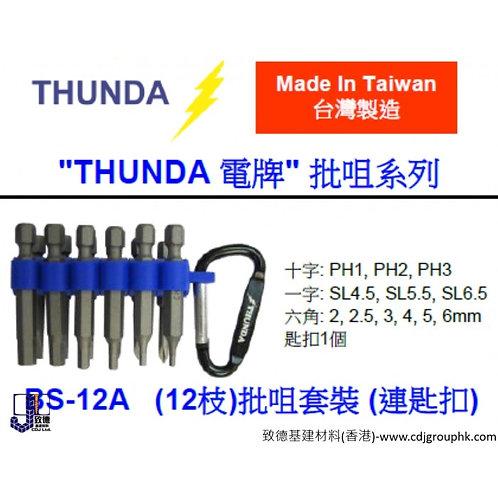 """台灣""""THUNDA""""電牌-12支批咀套裝(連匙扣)-BS12A"""