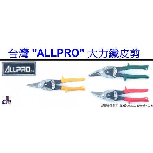 """台灣""""ALLPRO""""-大力鐵皮剪-ALLAP"""