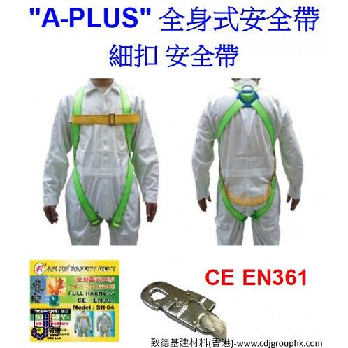 """中國""""APLUS""""-全身式安全帶(細扣)-APLSH04A"""