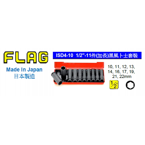 "日本""FLAG""旗牌-卜士套裝-ISD410"