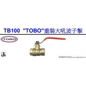 """中國""""TOBO""""-重裝大吼波子掣-TOBTB1"""
