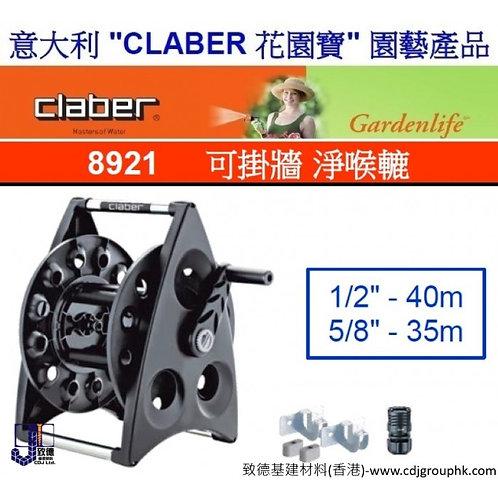 """意大利""""CLABER""""花園寶-可掛牆淨喉轆-CLA8921"""