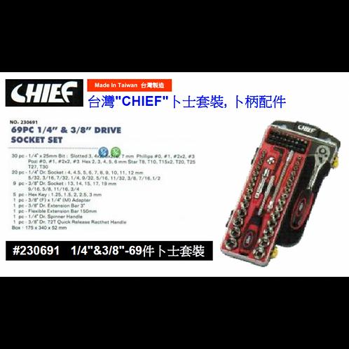 "台灣""CHIEF卜士套裝-CHI69"