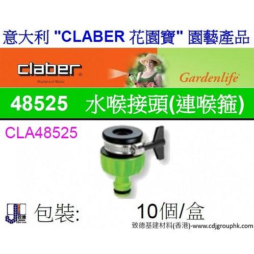 """意大利""""CLABER""""花園寶-水喉接頭(連喉箍)-CLA48525"""
